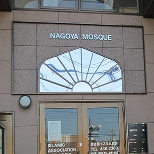 名古屋モスクのイメージ